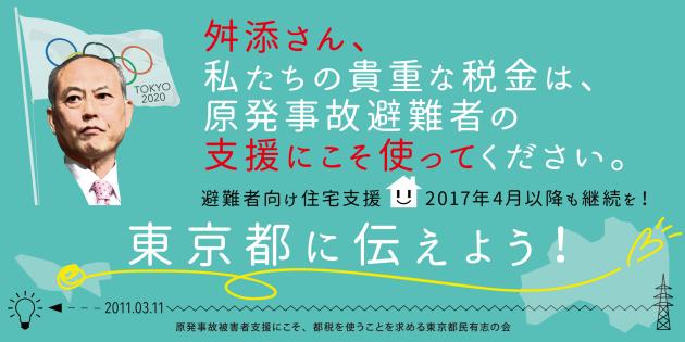ツイッター用・東京都に声を(sienkizk-03)