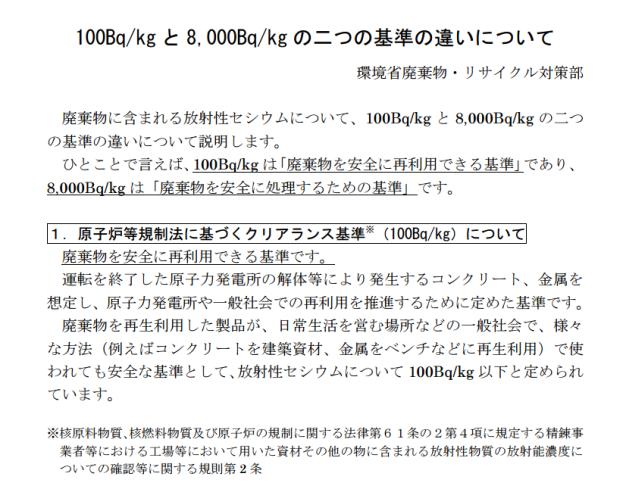 環境省100Bqと8000Bq