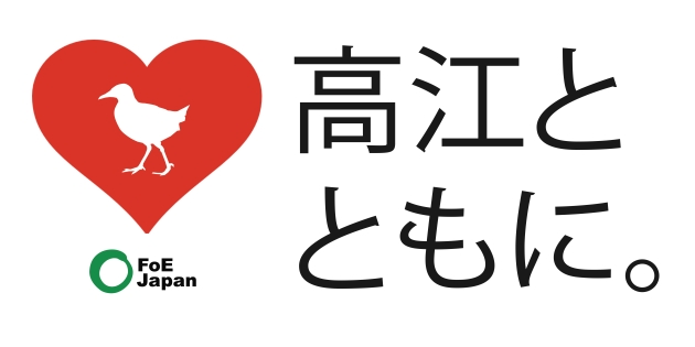 Banner FoE Takae stand with heart_jp