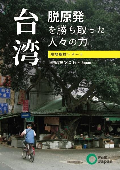 台湾報告書_表紙
