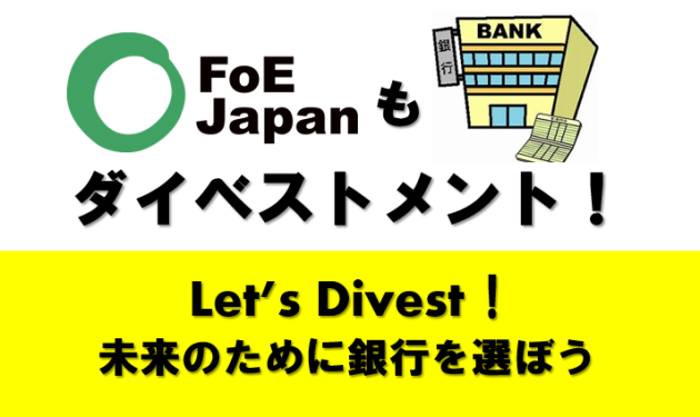 FoEJapan_divestment